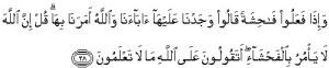 al a'raaf 28