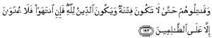 al baqarah 193